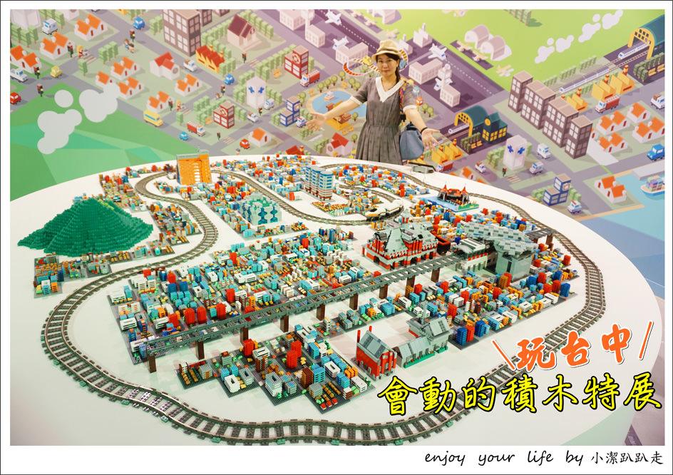 台中會動的積木特展┃超好玩的積木展!全台獨家首座台中積木城市、全世界唯一一台積木彈鋼琴,適合親子旅遊一起來!(展期已結束)