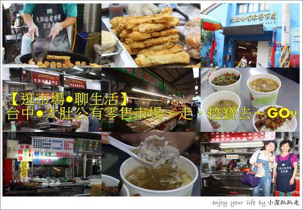 台中美食|台中大肚公有零售市場,挖寶去~菜市場好好玩!必吃:蔥仔條、大肚燕肉羹,小時候吃到大的菜市場美食
