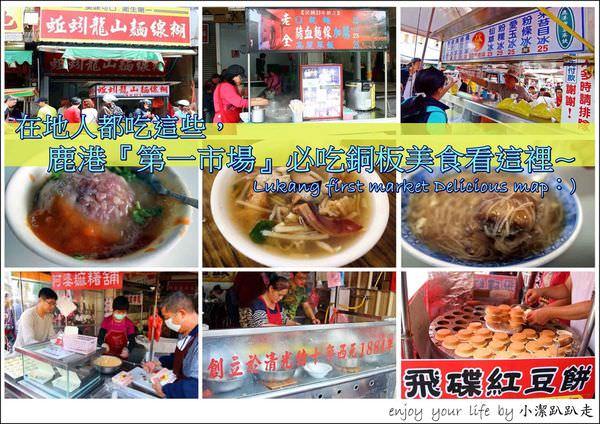 鹿港美食|彰化鹿港在地人才知道超過12家以上必吃美食小吃老店!TVBS食尚玩家推薦鹿港第一市場排隊人氣店