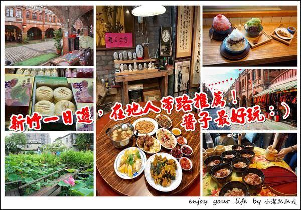 新竹旅遊景點|有溫度的客家私房行程:湖口老街一日遊、竹北新瓦屋,親子.情侶約會去