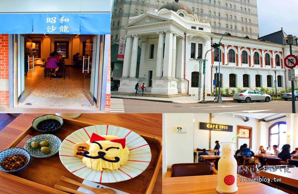 台中西區景點》百年古蹟藏美食帶好運的招財貓冰!台中市役所.Cafe 1911.昭和沙龍-古典玫瑰園進駐結合文創與藝術展覽空間~