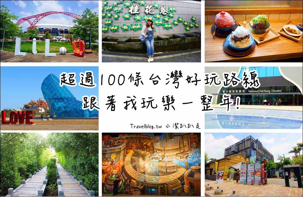 台灣旅遊懶人包》跟著一起玩台灣一整年!超過100條路線行程規畫全攻略,不用提前規劃看這篇就夠!