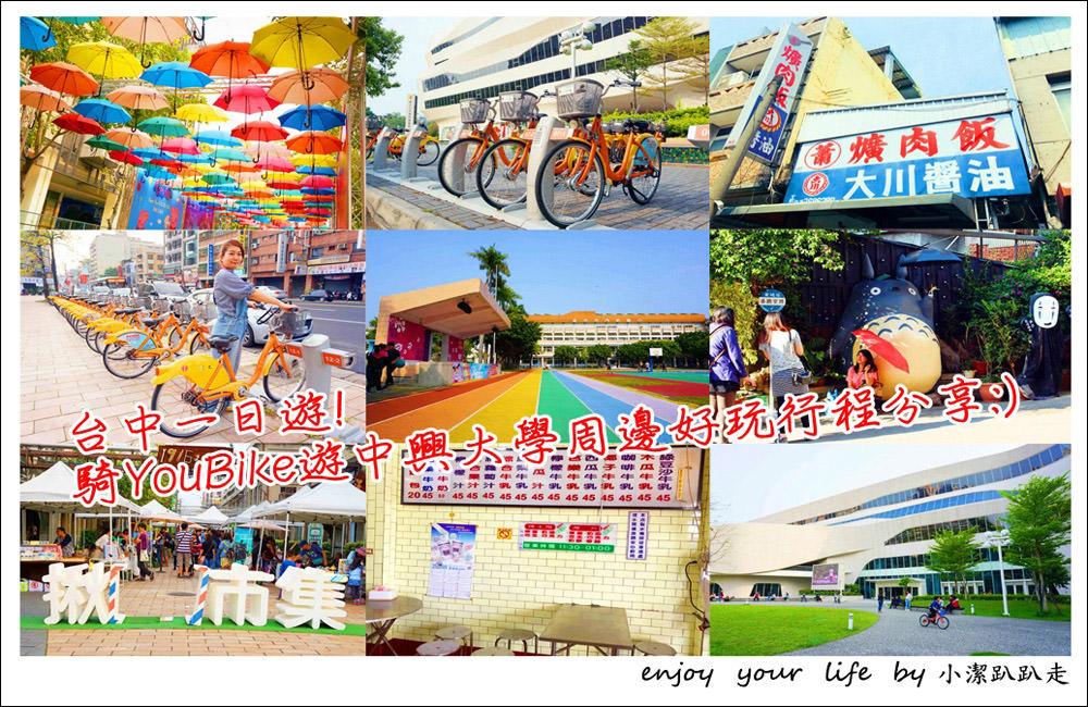 台中一日遊︱台中好好玩!騎YouBike/iBike微笑單車一日遊串聯中興大學周邊好吃、好玩行程分享!