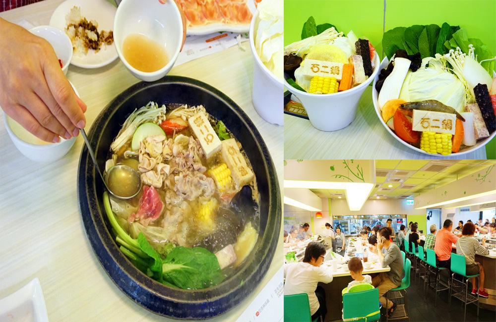 雲林一日遊》從雲林小旅行看見產地直送餐桌,石二鍋溯源餐廳使用台灣在地產銷履歷食材