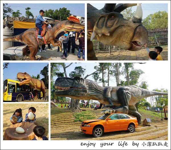 彰化員林景點》百果山探索樂園 全台第一會動的恐龍主題樂園!IG熱門打卡點!8000坪超大場地、恐龍溜滑梯、恐龍鞦韆、親子餐廳、虛擬實境VR體驗館,還可以騎乘恐龍!