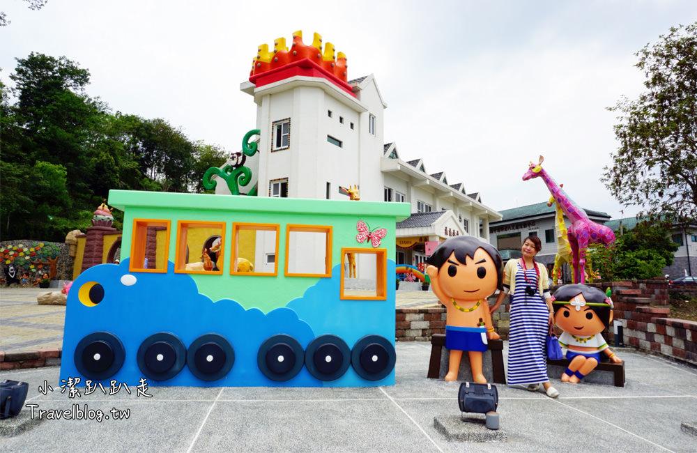 嘉義景點》中埔遊客中心.西拉雅國家風景區 走進可愛童話城堡~親子同遊去!