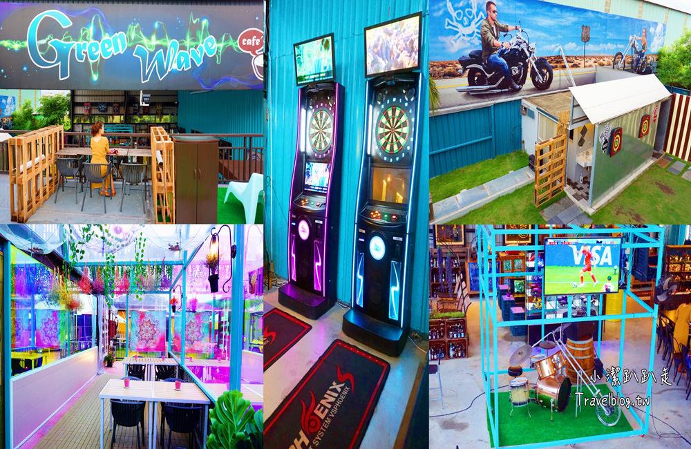 嘉義運動酒吧餐廳推薦》Green Wave cafe'格林威咖啡。佔地一千坪的鐵工廠網美咖啡館,IG打卡歐美風,世足賽轉播餐廳,桌遊,飛鏢機,車聚俱樂部,美式帳篷露營