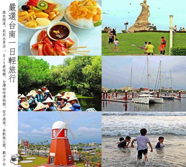 台南旅遊美食懶人包》台南一日遊行程推薦,超過10條人氣路線打卡點讓你玩透透!
