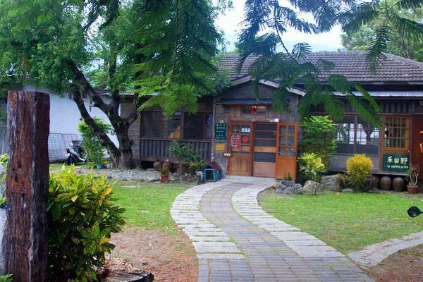 花蓮美食》花蓮壽豐 禾田野咖啡廳~不用飛日本!在台灣就有充滿日式風味懷舊風情老房子咖啡