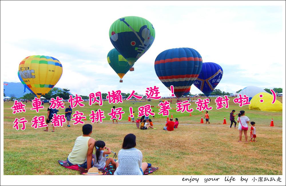 2020台灣旅遊景點懶人包︱跟著旅遊達人懶人遊!搭大眾運輸一日遊行程推薦,台灣好行輕鬆玩!