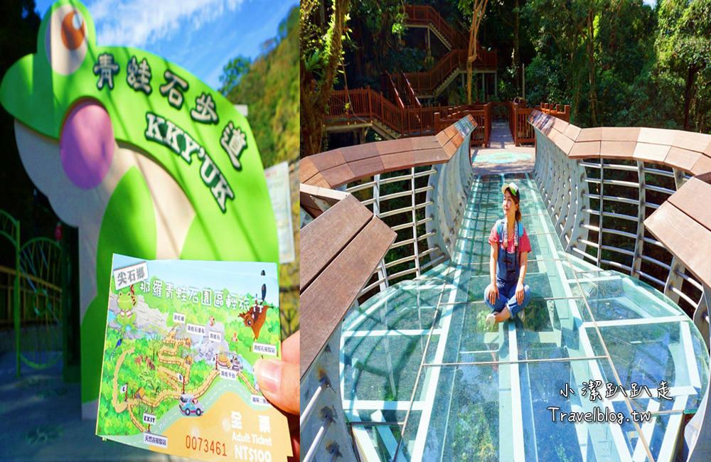 新竹景點|尖石青蛙石天空步道,新竹唯一玻璃景觀平台賞彩虹飛瀑 附近景點一日遊