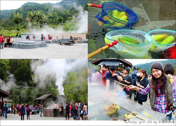 宜蘭景點》免費!清水地熱公園 竹簍煮蛋、泡腳、玩不膩親子輕旅行!