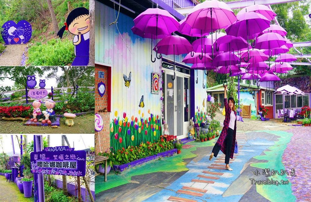 苗栗西湖景點》噢哈娜咖啡屋~浪漫紫色愛情傘、夢幻氣息紫藤花,情侶約會拍照IG打卡景點!