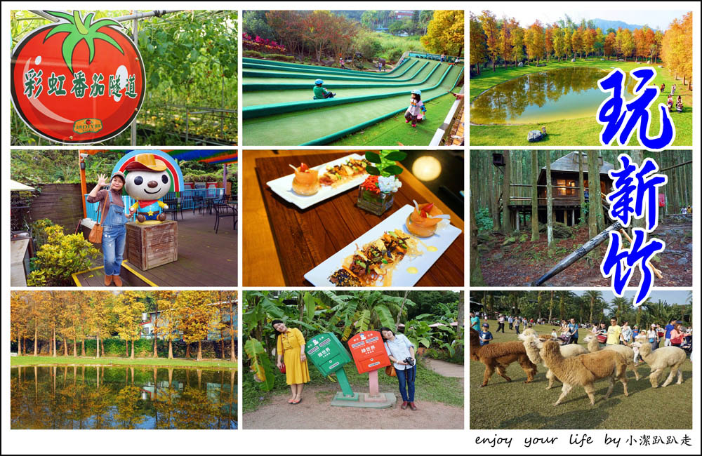 新竹關西一日遊|新竹放假這樣玩!一條路線攻略6個美拍景點和住宿分享!