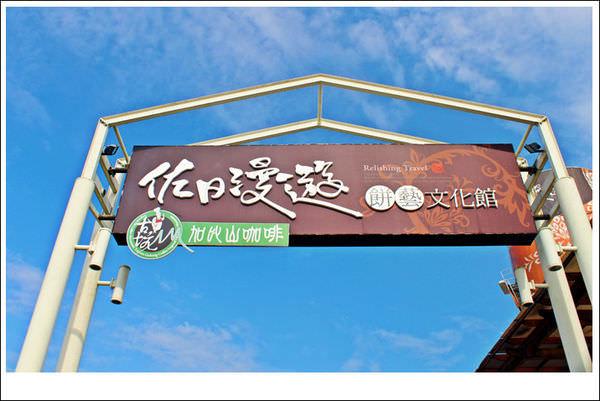 雲林景點》傻傻分不清?當舊倉庫變成藝術中心!來吃免費下午茶:雲林古坑「佐日漫遊」。
