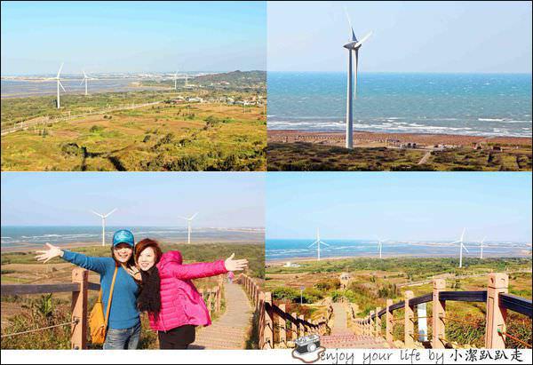 苗栗後龍景點》好望角。大風車、夕陽、遠眺山海美景秘境,讓人彷彿置身國外的錯覺!