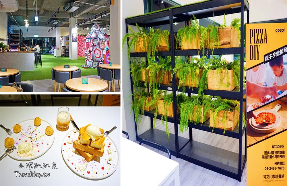 台中大里聚餐推薦》coepi café可艾比咖啡館。隱藏大里纖維工藝博物館內!被綠意簇擁的舒適空間,單品咖啡醇香好滋味,甜點必吃蜜糖吐司,鹹甜輕食都有!