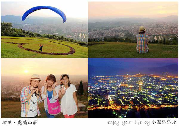 南投埔里景點》「虎嘯山莊」美呆了!玩飛行傘遠眺整個埔里鎮,異國情調美景就像明信片fu