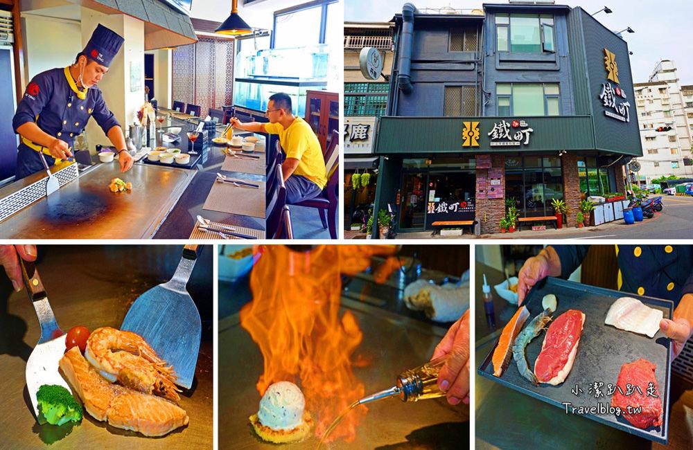 雲林斗六鐵板燒推薦》鐵町心作鐵板料理。傳統套餐真超值,澎湃海陸套餐一次滿足,火燄冰淇淋料理,可帶竉物