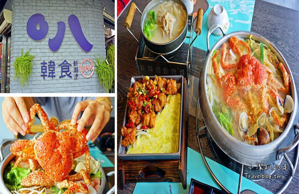 彰化創意韓式料理》員林O八韓食新潮流。約會聚餐必吃!季節限定鮮蛤雪蟹部隊鍋、乾烹鍋起司口味、豬肉湯泡飯