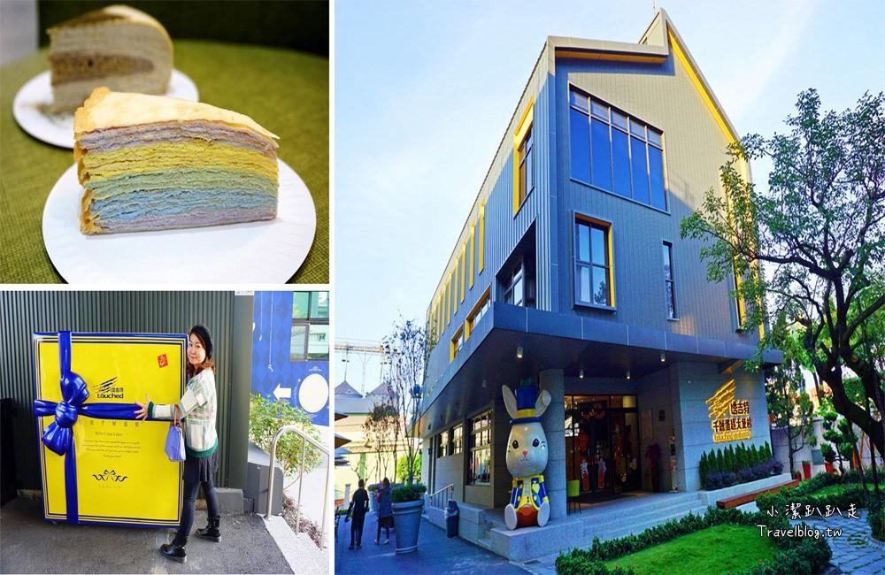 雲林斗六景點》塔吉特千層蛋糕大使館。兔子千層蛋糕主題觀光工廠,雲林首家糕點觀光工廠,室內景點,親子DIY