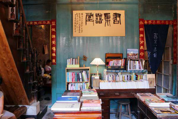 彰化鹿港景點》書集喜室  鹿港獨立書店,90年老宅書店裡看書喝茶消磨好時光,不是觀光景點的書舖茶屋。