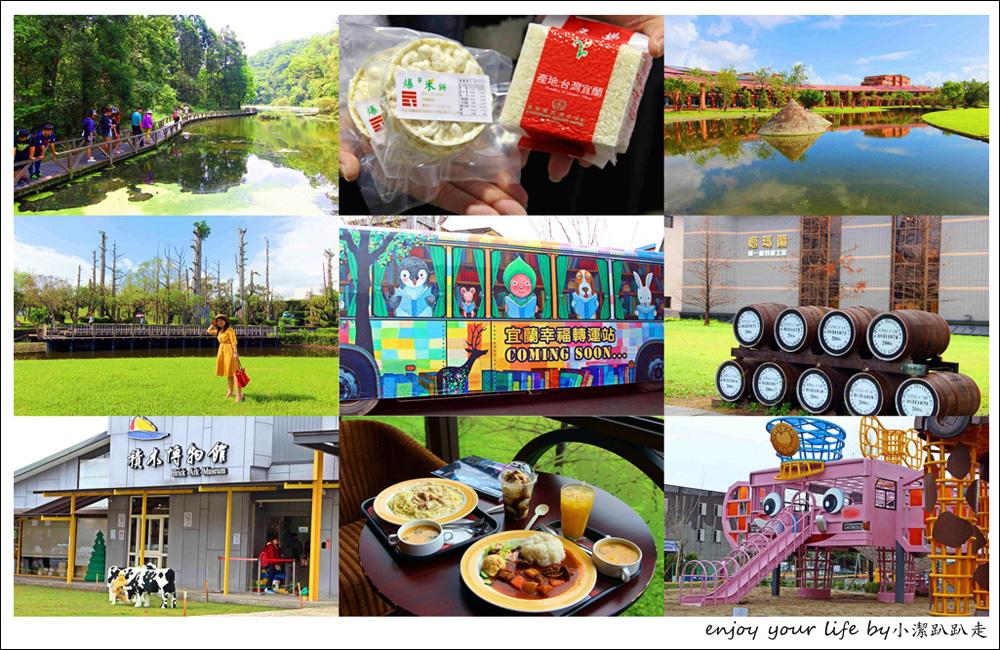宜蘭一日遊》這樣玩宜蘭!最美原始森林、積木遊樂園、五星級溫泉飯店一條路線攻略六大景點美食一次分享。
