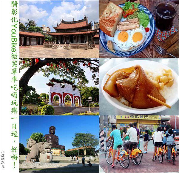 彰化景點旅遊》彰化市區小吃大集合~一條路線六個景點美食 騎YouBike單車彰化一日遊!