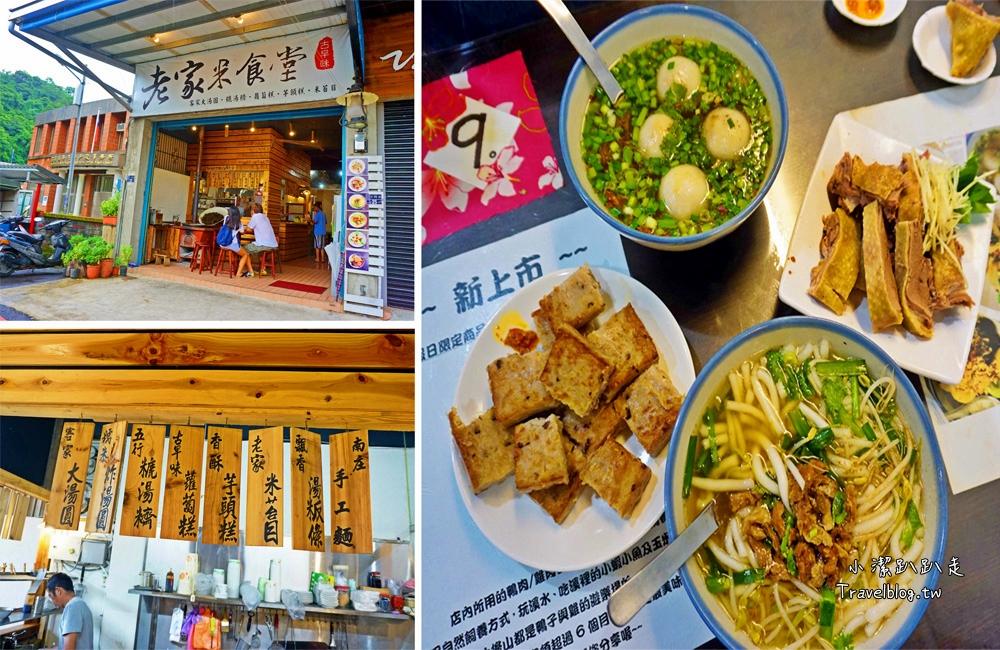 苗栗南庄美食》老家米食堂。古早味客家小吃、客家大湯圓、米苔目、鹿湯齊傳統古法手工米食!