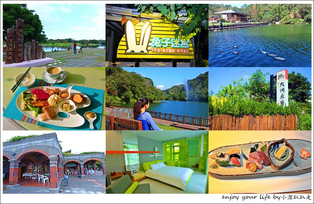 宜蘭一日遊》親子遊這樣玩!竹簍煮溫泉蛋、道地無菜單料理、五星級親子民宿 一條路線攻略六大景點美食一次分享。