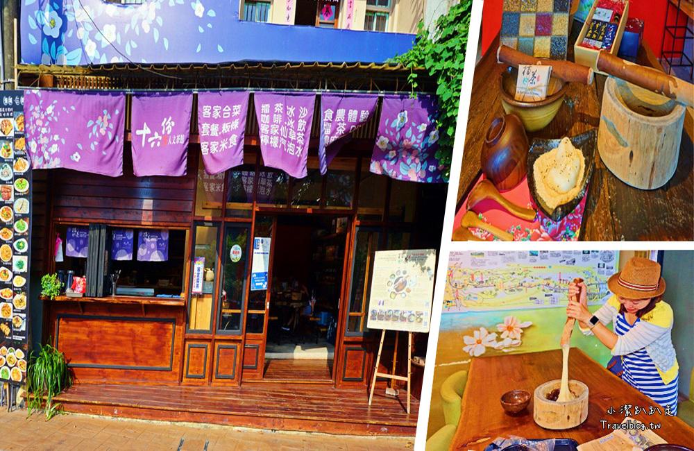苗栗三義美食|十六份人文茶館 勝興車站旁在地客家風味點心、下午茶
