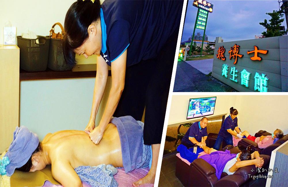 魏博士養生會館24小時|彰化按摩推薦 專業腳底按摩、全身筋絡按摩