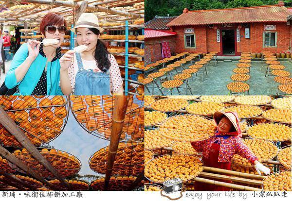 新竹景點|味衛佳柿餅工廠  曬柿餅 老味道 免門票