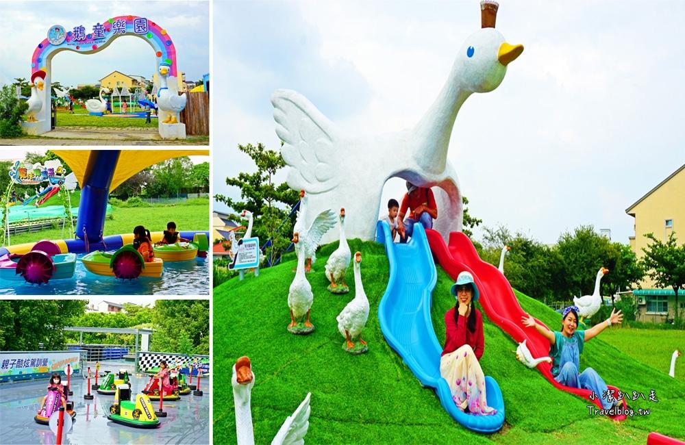 雲林景點|鵝童樂園~親子景點推薦~可愛的巨鵝媽媽主題樂園!