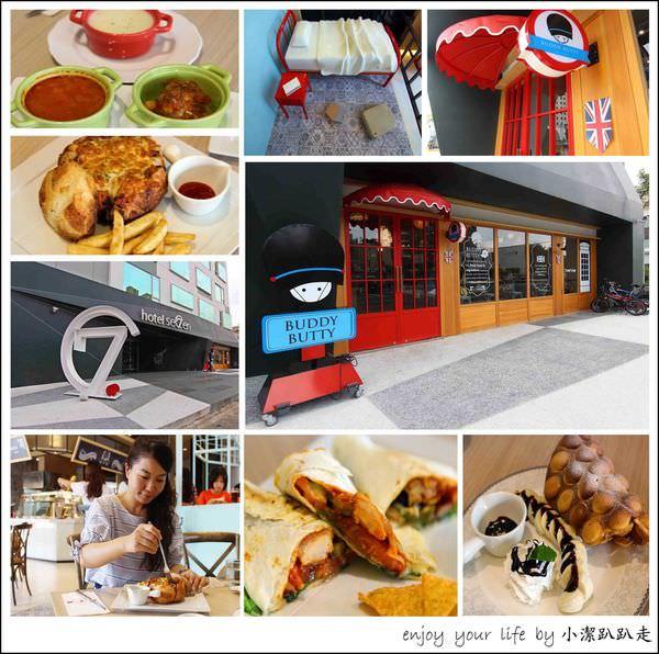 ▋美食▋台中早午餐推薦~Buddy butty餐廳。簡約英倫風,床和檯燈都跑到天花板上面了,下午茶甜點有好吃的雞蛋仔,逢甲商圈福星旅店Hotel Se7en的一樓。