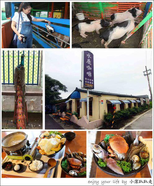 ▋美食▋宜蘭礁溪-水鹿咖啡觀光牧場親子餐廳,很適合帶小朋友來的親子咖啡館喔!是咖啡店也是牧羊場~行程規畫/宜蘭一日遊/情侶約會/親子餐廳