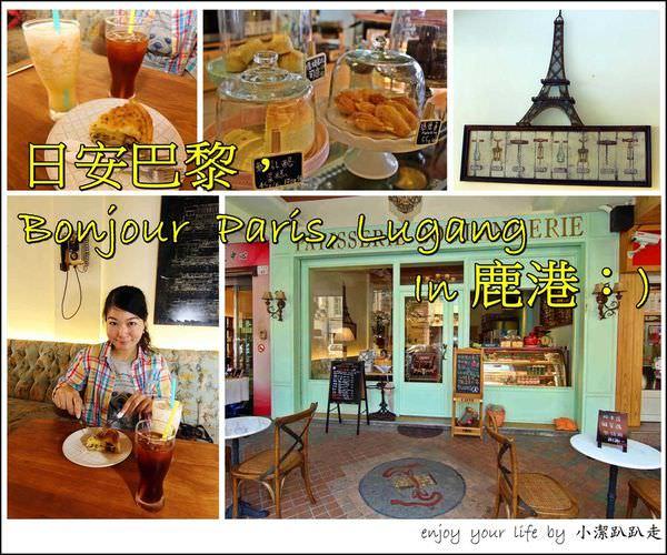 ▋美食▋彰化 鹿港 日安巴黎咖啡館。藍帶法式甜點主廚返鄉in鹿港 完成女孩兒的甜點烘培夢想店