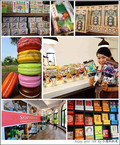 ▌遊記▌雲林旅遊-菓風巧克力工房。充滿魔力的糖果專賣店、草地、沙池、KUSO搞笑創意包裝、巧克力DIY/休閒/一日遊/親子遊/情侶約會/免門票/雲林一日遊