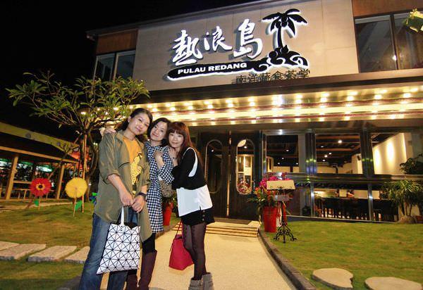 ▌食記▌熱浪島南洋蔬食茶堂(彰化店)二訪 價錢很平價~滿桌南洋風料理竟然都是素食的!