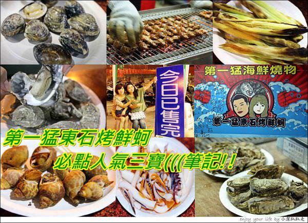 食記▌台中「第一猛東石烤鮮蚵」鎮店三寶超厲害~幾爸摳就能吃到平價烤鮮蚵!