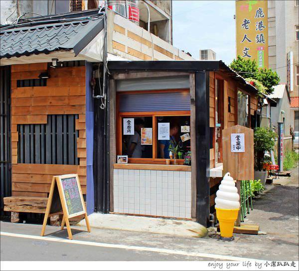 ▌食記▌彰化鹿港遇見小京都~Kenny Lab食驗所,散步甜食霜淇淋~