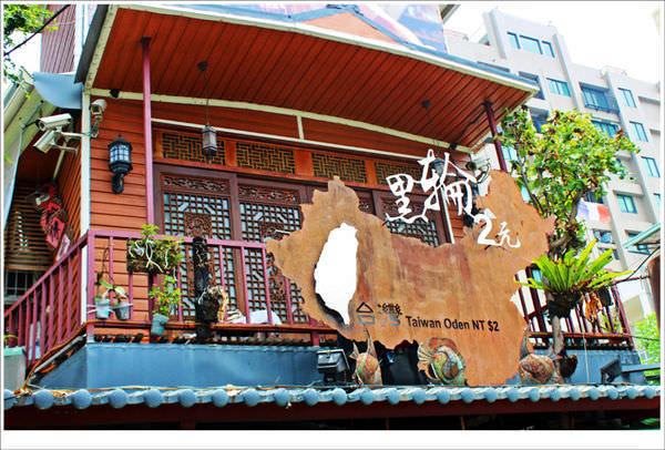 ▌美食▌啥咪!?一支黑輪只要兩元? 台南銅板小吃「台灣黑輪2元」。