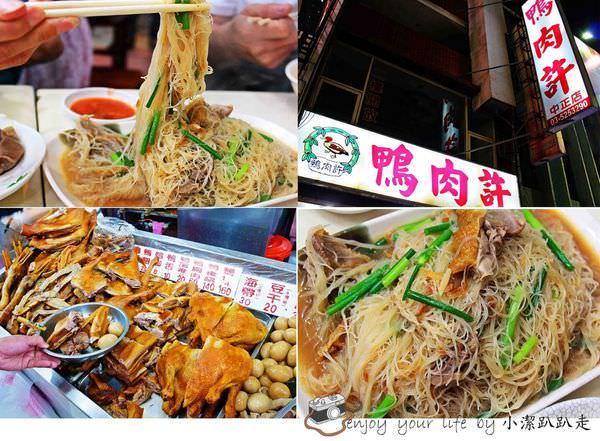 ▌食記-新竹 ▌一訪再訪也要來吃「炒鴨肉炊粉」有阿嬤的味道,「炒鴨血」炒得功夫很讚‧鴨肉許