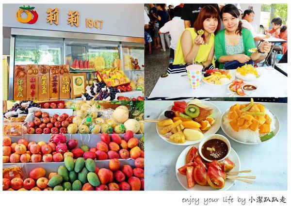 【台南】60年的老牌「莉莉水果店」,水果保證甜!騎樓下每到夏天就從早到晚大排長龍,必吃一盤古早味薑汁番茄