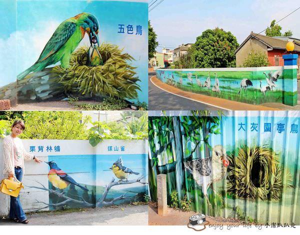 ▌遊記▌彰化太平彩繪社區,跟我走!賞鳥不必跑遠,盡情感受爭奇鬥豔的鳥兒小秘境!